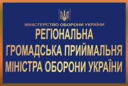 Регіональна громадська приймальня Міністра оборони України