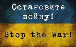 Зупиніть війну