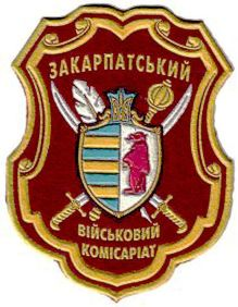 Закарпатський ОВК